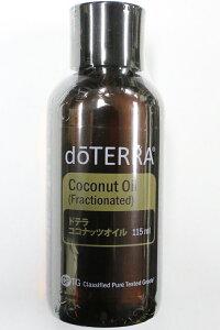 【ドテラ】【doTERRA】ドテラ ココナッツオイル 115 ml アロマオイル エッセンシャルオイル キャリアオイル 精油  outfit