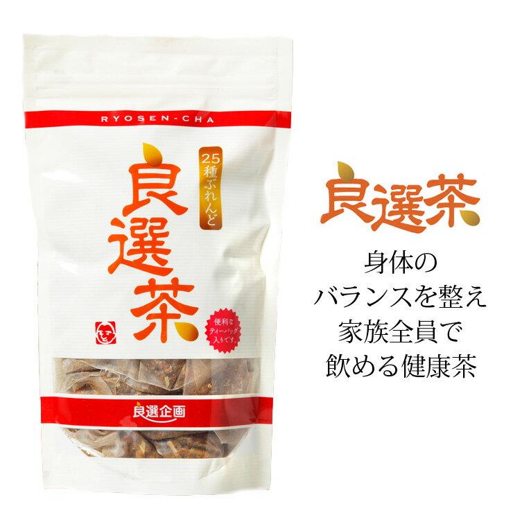 送料無料 良選企画 25種ぶれんど良選茶 ティーバッグ 15g×20包 3パックセット お茶 健康 美容 子供 人気 おいしい 通販