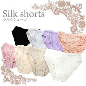 シンプル レディース シルクショーツ シルク100% 絹 下着 インナー パンツ ブラック ホワイト ピンク ベージュ 大きいサイズあり ポイント消化 outfit プレゼント