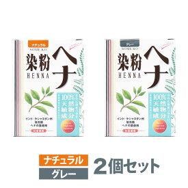 ハーティーハート ヘナ ナチュラル&グレー 2個セット 100g 染粉