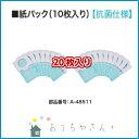 マキタ 充電式クリーナー【抗菌紙パック】2パック(20枚入り)【ネコポス対応商品】