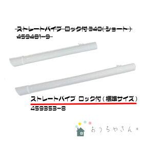【マキタ】ストレートパイプ ロック付 (標準サイズ)459353-8 1本対応機種CL280 CL281 CL282