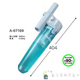 【マキタ】充電式クリーナー サイクロンアタッチメント A-67169※クリーナーは別売りです。