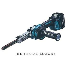 【欠品中 10月上旬入荷予定】マキタ 18V 9mm 充電式ベルトサンダ BS180DZ 本体のみ(バッテリ・充電器・ケース別売)