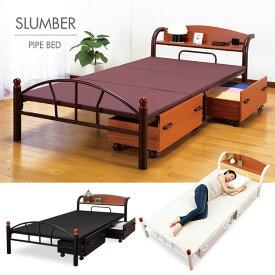 Slumber/スランバー ベッド 宮棚付き パイプベッド シングル 引き出し収納付き