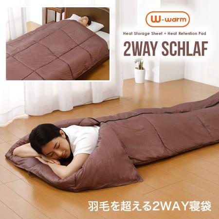 羽毛を超える 暖か ダブルウォーム 2way 寝袋 あったか 冬用 コンパクト