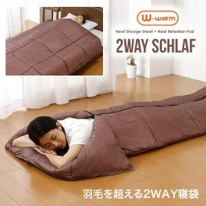 寝袋 シュラフ 布団 羽毛を超える あったか ダブルウォーム2way寝袋 冬用 コンパクト 防災グッズ