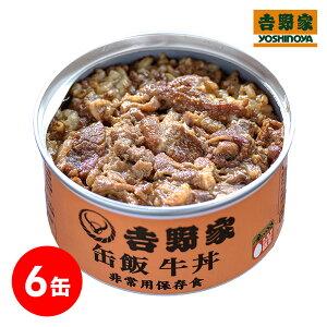 吉野家 缶飯 牛丼 160g×6缶 缶詰 非常用保存食 缶切不要 代金引換不可