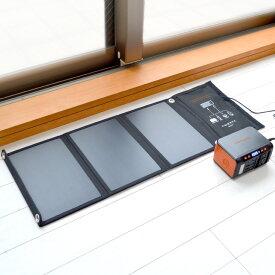ソーラー充電器 折りたたみ ソーラーパネル ポータブル電源 太陽光パネル 蓄電池 ソーラー 充電池 ソーラーチャージャー 21Wソーラーパネル&メガパワーバンク