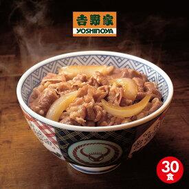 吉野家 牛丼の具 120g×30食