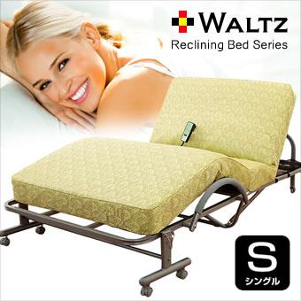 Waltz/ワルツ 電動ベッド 折りたたみ 収納ベッド 高反発スプリングマット仕様 収納式 電動リクライニングベッド シングル [電動/リクライニング/ベッド/高反発/マット/ボンネルコイルスプリング]
