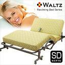 76位:Waltz/ワルツ 電動ベッド 折りたたみ 収納ベッド 高反発スプリングマット仕様 収納式 電動リクライニングベッド セミダブル [電動/リクライニング/ベッド/高反発/マット/ボンネルコイルスプリング]