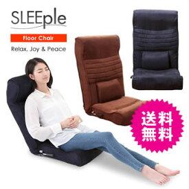 SLEEple/スリープル 高反発 腰サポート ランバーサポート 手元レバー式 座椅子 フロアーチェア 座いす チェア チェアー 1人掛け ソファー ソファ 座イス リクライニング 完成品 RP