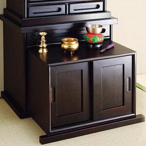 仏壇下台 お供え 置き台 黒檀調 紫檀調 幅45cm 完成品
