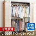【送料無料】 Closet Hanger Rack/クローゼットハンガーラック 伸縮 最大幅200cm 伸縮式 2段 収納 ハンガーラック ダブル カーテン付き...