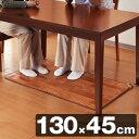 キッチンマット ホットマット 130×45cm フローリングタイプ 省エネ・エコ