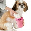 犬 足洗い ブラシカップ ペット足用クリーナー 犬の足洗い