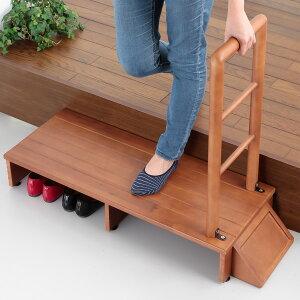 玄関 踏み台 玄関踏み台 木製 玄関 段差 踏み台 玄関ステップ 木製 手すり 玄関 ステップ 手すり付き玄関台 幅100cm