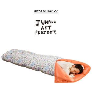 JUMPING ART PROJECT 羽毛を超える あったか ダブルウォーム 2way リバーシブル寝袋 シュラフ 防災 寝袋