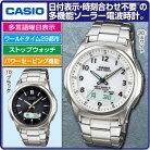 CASIOカシオソーラー電波腕時計5気圧防水タフソーラー