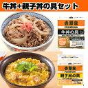 吉野家 牛丼と親子丼の具10食セット 135g×10食 牛丼の具×6食 親子丼の具×4食