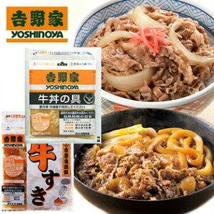 吉野家 牛丼・牛すき10食セット 牛丼6食と牛すき4食
