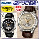 CASIOカシオ紳士用電波ソーラーウォッチ腕時計5気圧防水WAVECEPTORタフソーラー本革型押しバンド