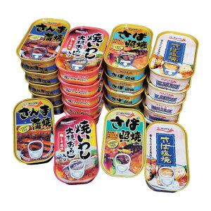缶詰 魚 セット 非常食 惣菜 国産 キョクヨー お魚惣菜缶詰 24缶セット 4種×6缶