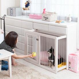 【メーカー直送品】04-te-0164/te-0165 ペットケージ 犬 ケージ 収納 家具一体型 インテリア ペットサークル 天然木 スライド式ペットケージ 幅90cm 完成品 日本製