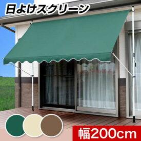 日よけ シェード オーニング 雨よけ オーニングテント UVカット サンシェード ベランダ スクリーン ブラインド 幅200cmタイプ