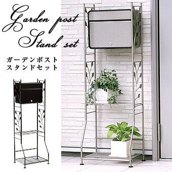 【送料無料】ガーデンポストスタンドセット [ポスト/スタンド/郵便受け/郵便ポスト/鍵付き/棚付き]