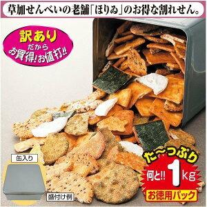 ほりゐ 訳あり割れ草加せんべい 1kg 割れ 煎餅 草加せんべい 草加煎餅 代金引換不可