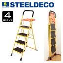 STEEL DECO/スチールデコ 脚立 4段 おしゃれ 折りたたみ 軽量 完成品 便利なトレー付き脚立