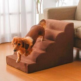 小型犬用スロープ 犬 階段 ステップ ドッグステップ ドッグスロープ ペットステップ ペットスロープ 段差 パテラ 予防 犬用ステップ