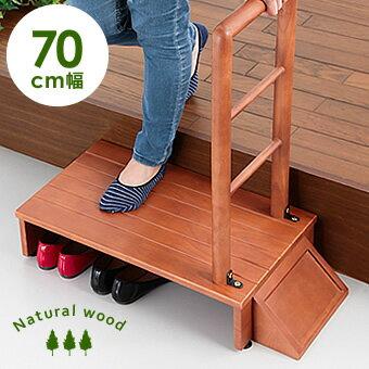 玄関台 手すり 木製 手すり付き 玄関踏み台 木製 ステップ 幅70cm