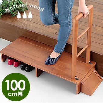 玄関台 手すり 木製 手すり付き 玄関踏み台 木製 ステップ 幅100cm
