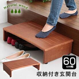 匠木工 玄関での足・腰のつらさを緩和する玄関台 木製 収納付き 玄関台 60cm幅 木製 アジャスター付き