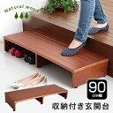 匠木工 玄関での足・腰のつらさを緩和する玄関台 木製 収納付き 玄関台 90cm幅 木製 アジャスター付き
