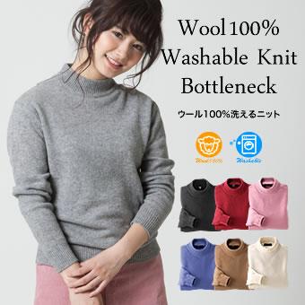ウール100%洗えるセーター