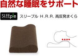 SLEEple/スリープル枕高反発首肩の悩みピロー高反発まくら高反発枕HRRPillow送料無料