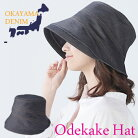 国産岡山児島デニムのおでかけ帽子
