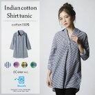 インド綿チュニックシャツ