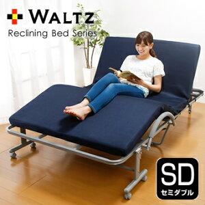 WALTZ ワルツ 電動ベッド リクライニングベッド 電動リクライニングベッド 収納式 折りたたみ 低反発マット メッシュカバー セミダブル
