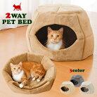 2WAYペットベッド