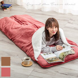 長座布団 もこもこ毛布付き ごろ寝長座布団 マイクロファイバー ボア ファスナー開閉式 寝袋タイプ