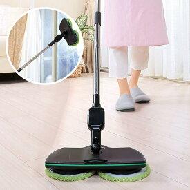回転モップ 電動 回転モップクリーナー モップクリーナー 充電式 ツインモップ モップ スティック ハンディ コードレス クリーナー 電動モップ 床掃除