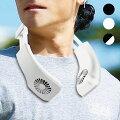 【熱中症予防にも】冷却プレート付きでひんやり感UP!首掛け扇風機・ネッククーラーのおすすめは?