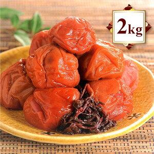 紀州南高梅 梅干し うめぼし 大粒 つぶれ梅 赤じそ漬け 塩分約3% 2kg 1kg×2パック