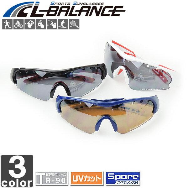 エルバランス【L-BALANCE】スポーツサングラス LBR-409 UVカット ファッション ジョギング マラソン トレーニング 紫外線 アウトドア スポーツ 【メンズ】【レディース】