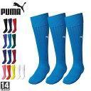 プーマ【PUMA】サッカーストッキング 3足セット 900399 フットボール フットサル 靴下 部活 クラブ ハイソックス 【メンズ】